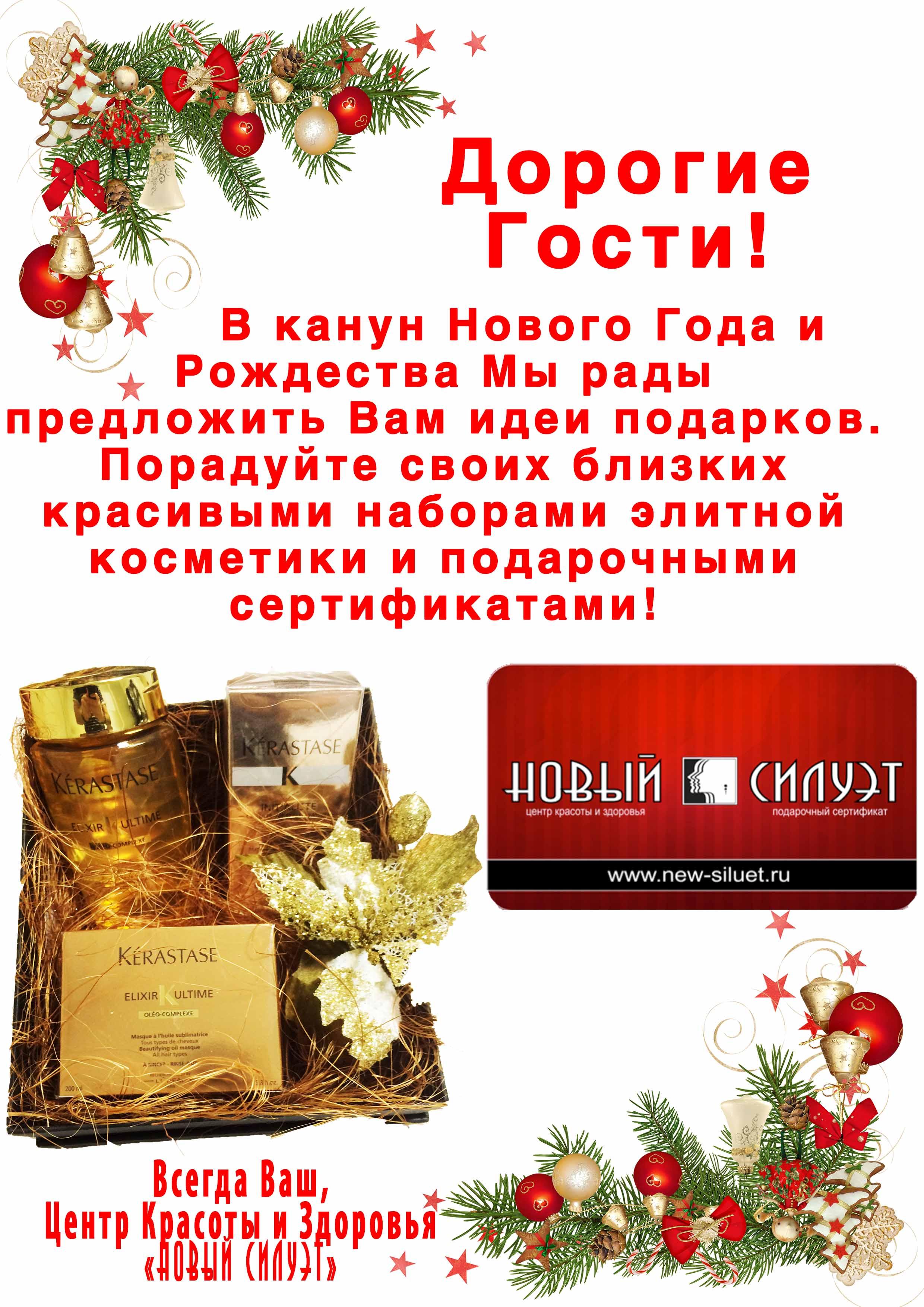 Подарков к новому году и рождеству